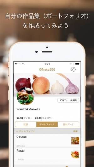 iPhone、iPadアプリ「Foodion」のスクリーンショット 5枚目