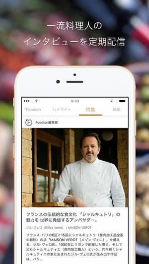 iPhone、iPadアプリ「Foodion」のスクリーンショット 3枚目