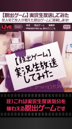 iPhone、iPadアプリ「【脱出ゲーム】実況生放送してみた~友人宅からの脱出?~」のスクリーンショット 1枚目