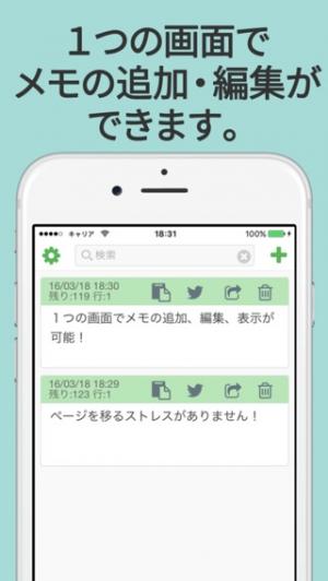 iPhone、iPadアプリ「短冊メモ - 残り文字数カウント機能付き・下書きに便利なシンプルメモ帳 -」のスクリーンショット 5枚目