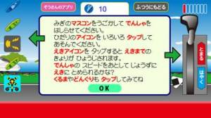 iPhone、iPadアプリ「でんコレ【電車コレクション】」のスクリーンショット 5枚目