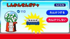 iPhone、iPadアプリ「でんコレ【電車コレクション】」のスクリーンショット 2枚目