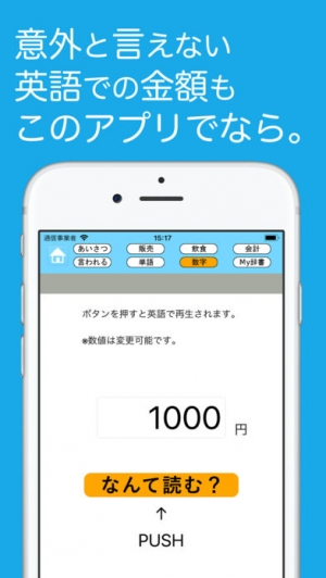 iPhone、iPadアプリ「接客英語アプリ」のスクリーンショット 3枚目