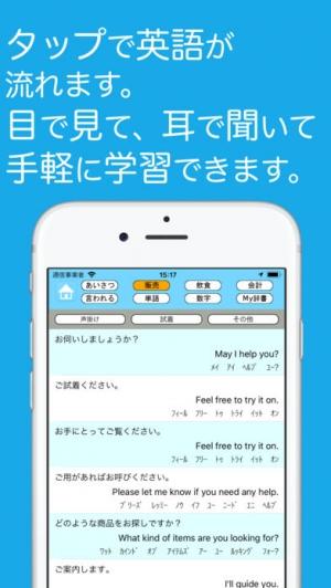 iPhone、iPadアプリ「接客英語アプリ」のスクリーンショット 2枚目