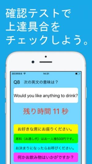 iPhone、iPadアプリ「接客英語アプリ」のスクリーンショット 4枚目