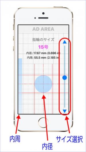 iPhone、iPadアプリ「指輪サイズ定規 - 日本専用」のスクリーンショット 1枚目