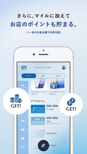 iPhone、iPadアプリ「ANAマイレージクラブ」のスクリーンショット 5枚目