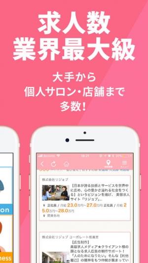 iPhone、iPadアプリ「リジョブ - 美容業界の転職・お仕事探し」のスクリーンショット 2枚目