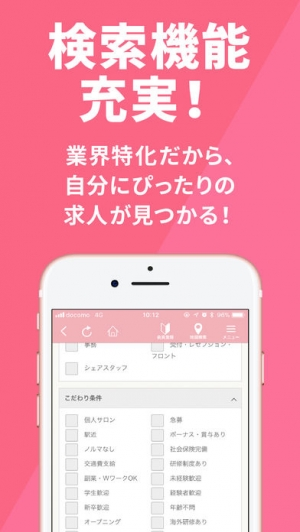 iPhone、iPadアプリ「リジョブ - 美容業界の転職・お仕事探し」のスクリーンショット 3枚目