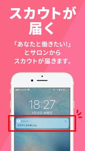 iPhone、iPadアプリ「リジョブ - 美容業界の転職・お仕事探し」のスクリーンショット 4枚目