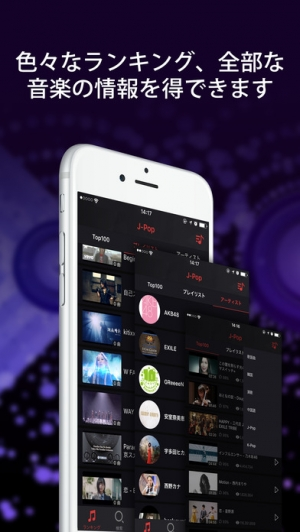 iPhone、iPadアプリ「Music FM 無制限に全て聴き放題!!」のスクリーンショット 2枚目