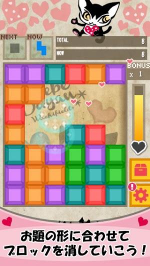 iPhone、iPadアプリ「なぞけし - ベベダヤン 脳トレパズルゲーム」のスクリーンショット 3枚目