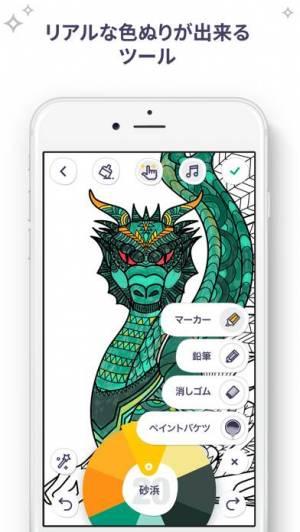 iPhone、iPadアプリ「私の塗り絵本 - 塗り絵ゲーム」のスクリーンショット 3枚目