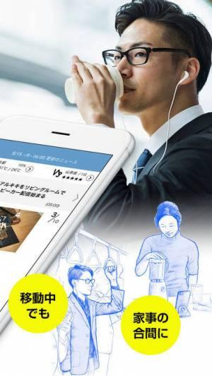 iPhone、iPadアプリ「朝日新聞アルキキ いつでも簡単音声ニュース」のスクリーンショット 2枚目