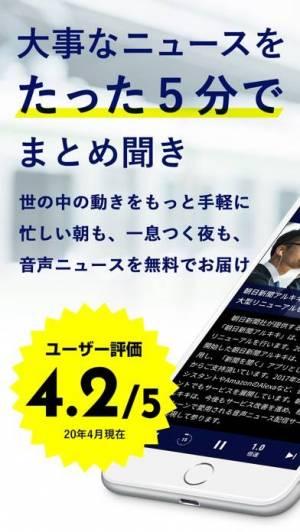 iPhone、iPadアプリ「朝日新聞アルキキ」のスクリーンショット 1枚目