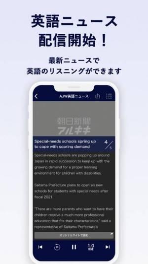 iPhone、iPadアプリ「朝日新聞アルキキ」のスクリーンショット 2枚目