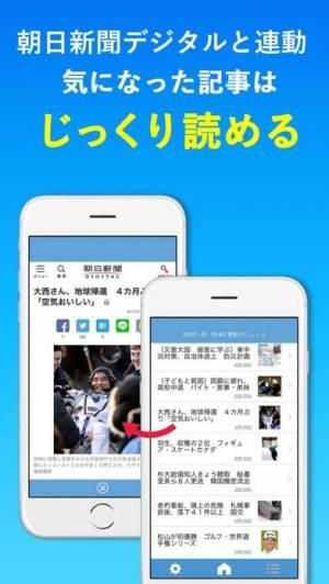 iPhone、iPadアプリ「朝日新聞アルキキ いつでも簡単音声ニュース」のスクリーンショット 5枚目