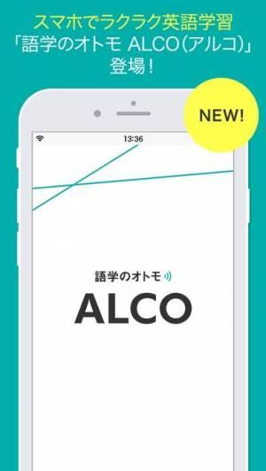 iPhone、iPadアプリ「語学のオトモ ALCO[アルコ](アルク)」のスクリーンショット 1枚目