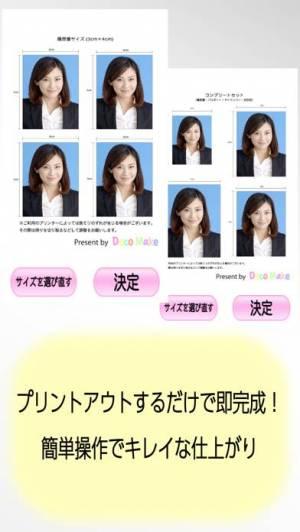 iPhone、iPadアプリ「証明写真 〜タイマー・ズーム・明るさ調整〜」のスクリーンショット 4枚目