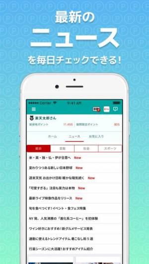 iPhone、iPadアプリ「楽天スーパーポイントスクリーン」のスクリーンショット 3枚目