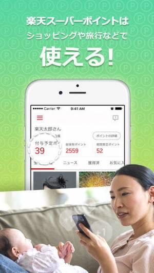 iPhone、iPadアプリ「楽天スーパーポイントスクリーン」のスクリーンショット 5枚目