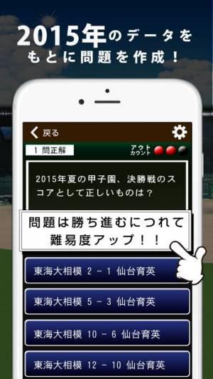 iPhone、iPadアプリ「高校野球クイズ 2015年版」のスクリーンショット 2枚目