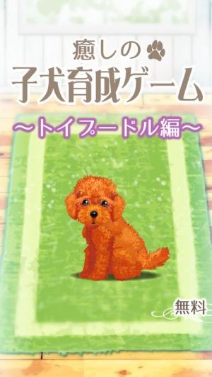 iPhone、iPadアプリ「癒しの子犬育成ゲーム〜トイプードル編〜(無料)」のスクリーンショット 1枚目