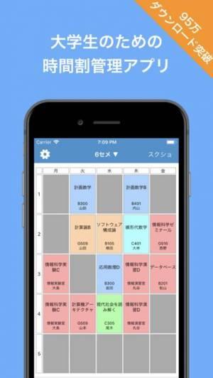 iPhone、iPadアプリ「大学生のための時間割」のスクリーンショット 1枚目