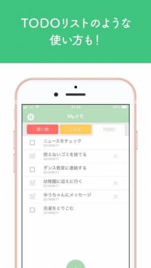 iPhone、iPadアプリ「Myメモ 〜おしゃれなメモ帳〜」のスクリーンショット 5枚目