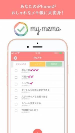 iPhone、iPadアプリ「Myメモ 〜おしゃれなメモ帳〜」のスクリーンショット 1枚目