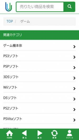 iPhone、iPadアプリ「URIDOKI/買取価格比較で高く売る」のスクリーンショット 2枚目