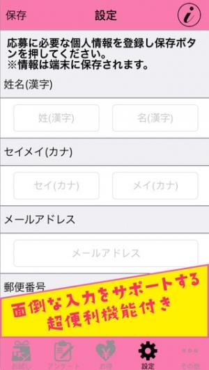 iPhone、iPadアプリ「マル得パーク ~話題の新商品や無料サンプル、トライアルコスメなどをおトクに試せる情報アプリ~」のスクリーンショット 3枚目