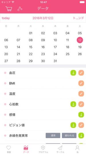 iPhone、iPadアプリ「目の検査-iCare目の検査はあなたの視力、色盲、色弱などをテストできます.」のスクリーンショット 4枚目