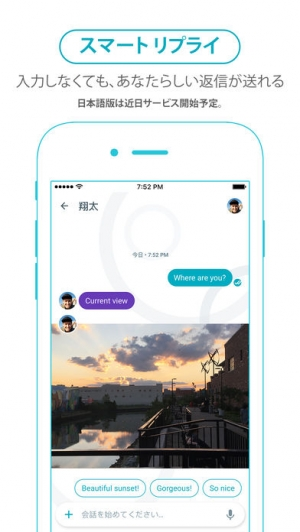 iPhone、iPadアプリ「Google Allo」のスクリーンショット 3枚目