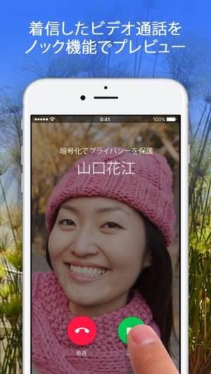 iPhone、iPadアプリ「Google Duo」のスクリーンショット 3枚目