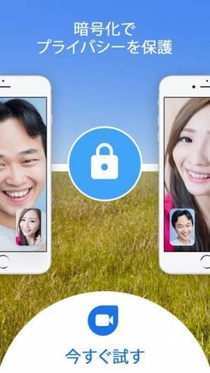 iPhone、iPadアプリ「Google Duo」のスクリーンショット 4枚目