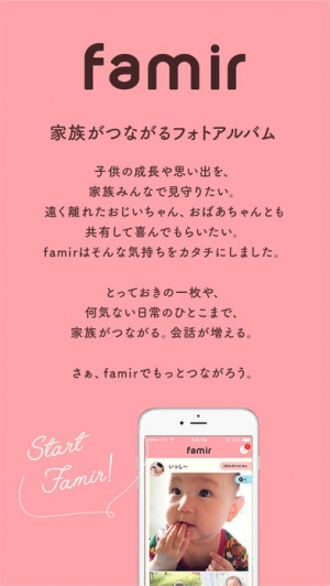 iPhone、iPadアプリ「家族で共有するフォトアルバム~famir」のスクリーンショット 1枚目