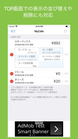 iPhone、iPadアプリ「My Cafe Card Checker」のスクリーンショット 4枚目