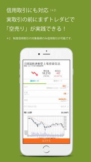 iPhone、iPadアプリ「株取引シミュレーションゲーム-トレダビ」のスクリーンショット 3枚目