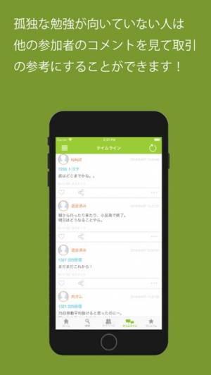 iPhone、iPadアプリ「株取引シミュレーションゲーム-トレダビ」のスクリーンショット 4枚目