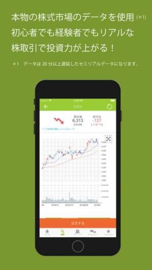 iPhone、iPadアプリ「株取引シミュレーションゲーム-トレダビ」のスクリーンショット 2枚目