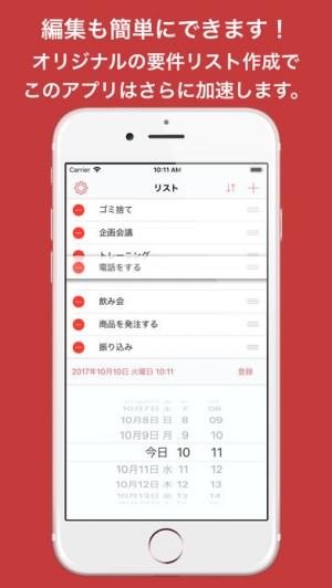 iPhone、iPadアプリ「最速リマインダーセットアプリ-ロケットリマインダー」のスクリーンショット 2枚目