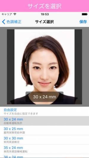 iPhone、iPadアプリ「美肌証明写真〜美肌加工でキレイな証明写真を作成!」のスクリーンショット 5枚目