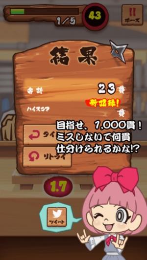 iPhone、iPadアプリ「おすし大好き!オニズシ スシorダイ!」のスクリーンショット 5枚目