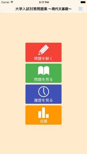 iPhone、iPadアプリ「大学入試対策問題集〜現代文基礎〜」のスクリーンショット 1枚目