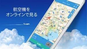 iPhone、iPadアプリ「フライトライブ - フライトレーダー&天気情報」のスクリーンショット 1枚目