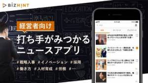 iPhone、iPadアプリ「BizHint(ビズヒント)」のスクリーンショット 1枚目