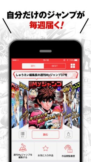 iPhone、iPadアプリ「Myジャンプ - 好きなマンガが毎週届く!」のスクリーンショット 2枚目