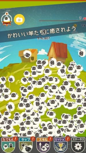 iPhone、iPadアプリ「100万匹の羊」のスクリーンショット 3枚目