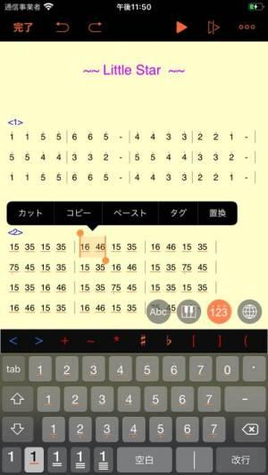 iPhone、iPadアプリ「テキスト音楽 - TextMusic」のスクリーンショット 3枚目